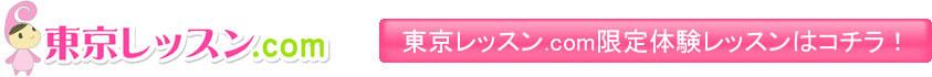 ○○の習い事で羊毛フェルト・銀粘土教室 アトリエ シルバー・マウの東京レッスン.com限定体験レッスンはコチラ
