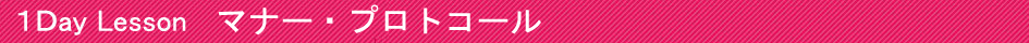 習い事、レッスン、を東京で行う【東京レッスン.com】