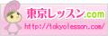 東京レッスン.com