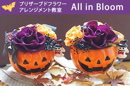 プリザーブドフラワーアレンジメント教室 All in Bloom