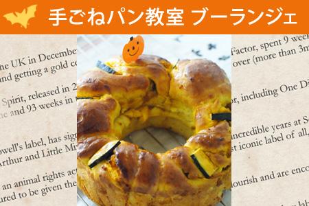 手ごねパン教室 ブーランジェ