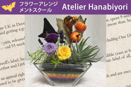 フラワーアレンジメントスクール Atelier Hanabiyori