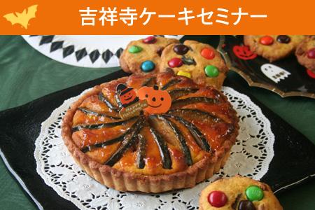 吉祥寺ケーキセミナー