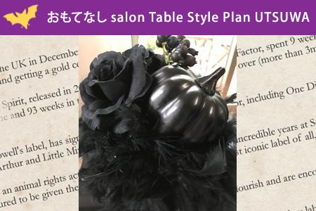 salon Table Style Plan UTSUWA